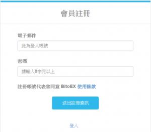 bito step1-2設定帳號(郵件信箱)及密碼