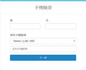 bito step1-4手機驗證