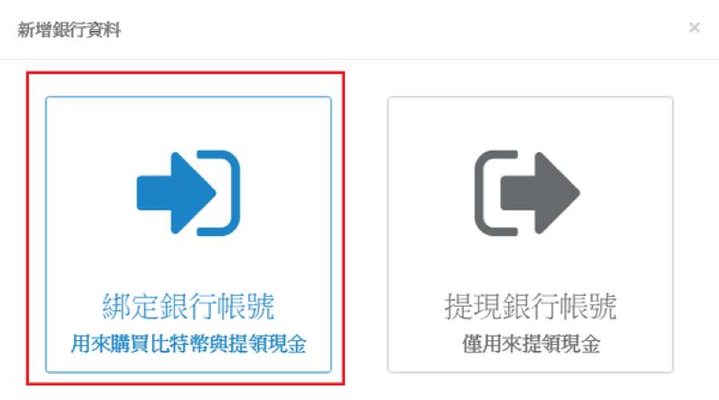 bito step2-3綁定銀行帳號
