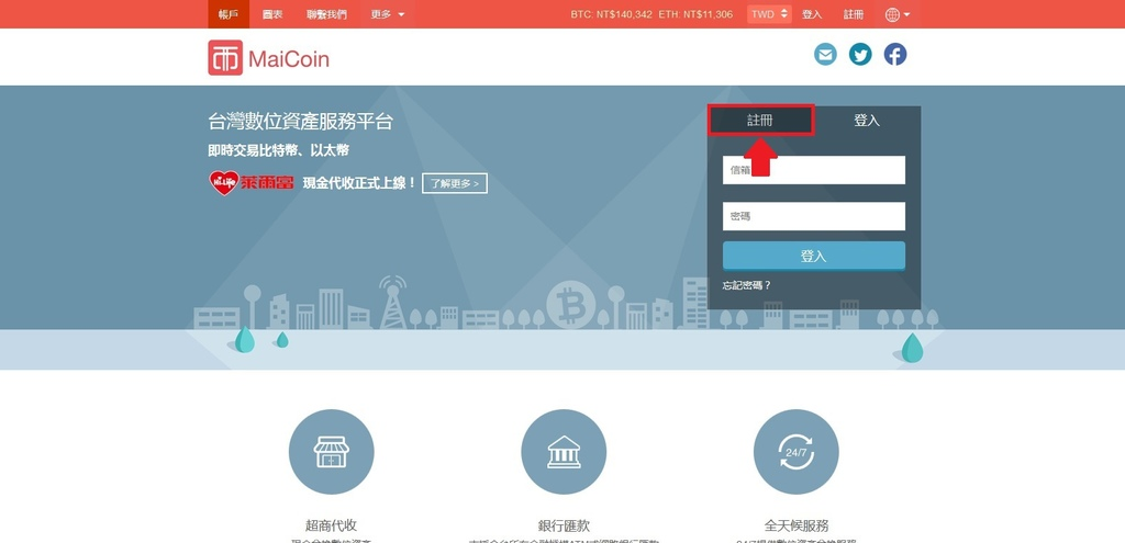 maicoin 註冊step1-1開起官網後,點選註冊。