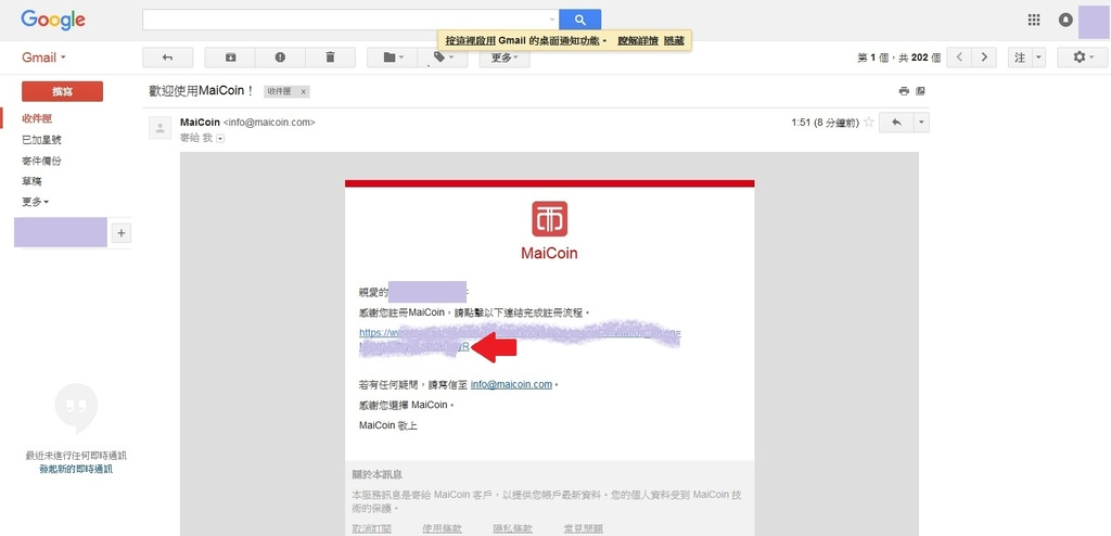 maicoin 註冊step1-4已驗證Email帳號